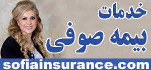 خدمات بیمه صوفی